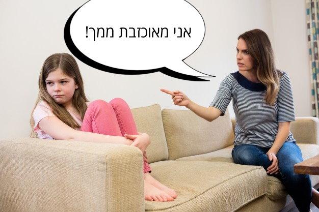 אסור להגיד לילדים